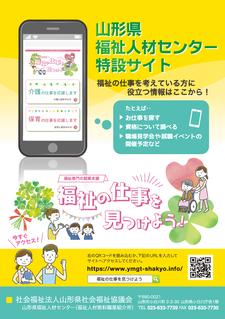 シンドウ編集事務所 ポンちゃんニュース 山形県福祉人材センター 福祉の仕事を見つけよう