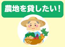 農地中間管理機構(静岡県農業振興公社)
