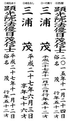 三浦霊園,お墓,字彫り,彫刻