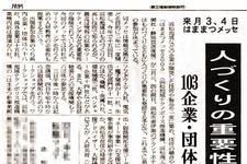 2005年1月 静岡新聞に掲載