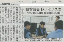 2013年8月 中日新聞に掲載