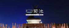 菊池市役所ホームページ