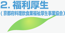 2.福利厚生 (京都府料理飲食業福祉厚生事業協会)