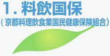 1.料飲国保 (京都料理飲食業国民健康保険組合)