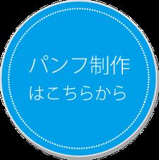 パンフレット-塾専門広告制作,チラシ,パンフレット,ホームページ制作