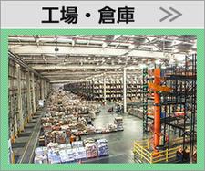 工場・倉庫における省エネ補助金活用事例