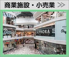 商業施設における省エネ補助金活用事例