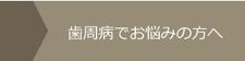 仙台の歯周病治療