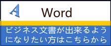 Word ビジネス文書