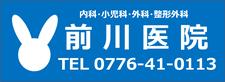 福井県福井市東郷にある内科・小児科・外科・整形外科(ペインクリニック)、前川医院のロゴです。青字にうさぎのロゴマークが入っています。