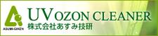 UVオゾンクリーナーバナー