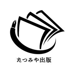 出版業務(たつみや出版)