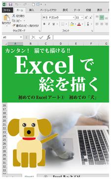 Kindle出版「Excelで絵を描く」ページを開く