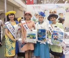 MRО旅フェスタ2015で沖縄観光をPRした大底さん(右から2人目)ら4人のミスたち=YVB提供