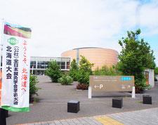 (札幌コンベンションセンターにて)