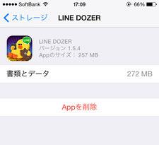 iPhoneストレージ管理からアプリ削除