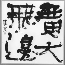 calligraphy lesson tokyo 渋谷 書道教室
