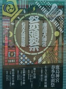 平成28年3月9日:鹿島神宮 祭頭祭