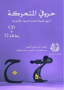 Scede e DVD per l'apprendimento gioco in arabo