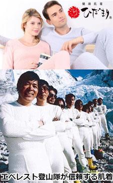 健康肌着ひだまりは、エベレスト登山隊が信頼する防寒肌着
