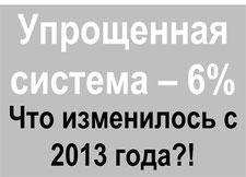 Что изменилось в упрощенной системе-6% с 2013 года?