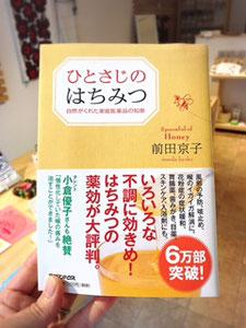 はちみつ ハチミツ 蜂蜜 前田京子