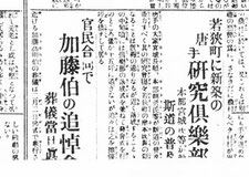 Article of Okinawa Karate Research Club, Okinawa Times, 31 January, 1926