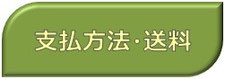 音叉ヒーリング講座と音叉通信販売の申し込み方法の詳細ページ