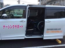 介護タクシー看護師付き添い長距離搬送