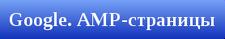 Как выявить проблемы для страниц AMP-формата