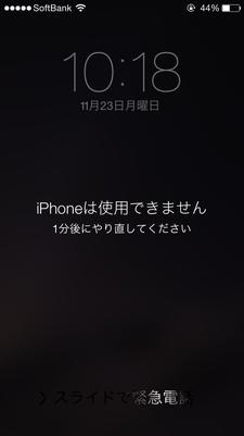 iPhoneは使用できません画面