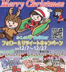 福島県懸賞-福島FM-クリスマスTwitterキャンペーン