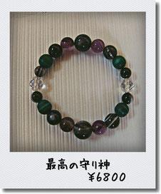 天眼石×マラカイトブレス