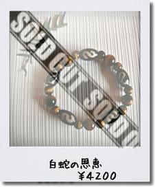 白蛇天珠ブレス
