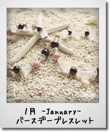ターコイズと1月の守護石のガーネットが1月12日生まれを力強くサポートしてくれます!