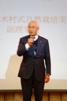 副理事長 菊池 東