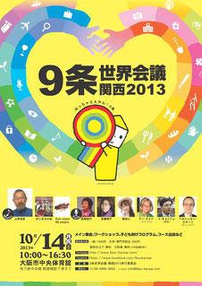 10月14日「9条世界会議」表
