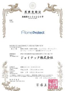 ホームプロテクト商標登録証
