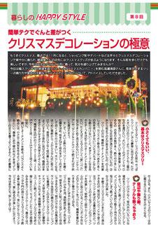 とくぷれ 暮らしのHAPPY STYLE  横浜スイートクリスマスカンパニー