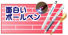 面白いペン
