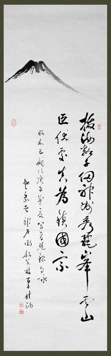 富士山 昭和五年 般若林百不能   (東川寺所蔵)
