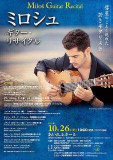 ミロシュギター・リサイタル 2015年10月26日(月)19時開演 あいれふホール