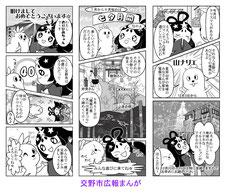 交野市 広報誌 連載漫画