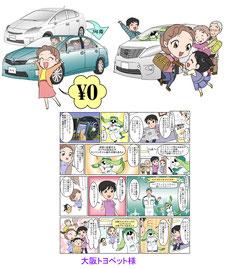 大阪トヨペット様 月刊誌 漫画 成作
