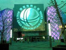国家電網館 夜間風景