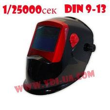 Автоматическая маска WH8512