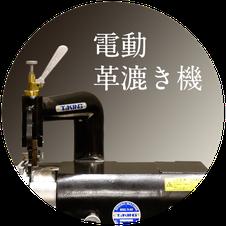 電動革漉き機
