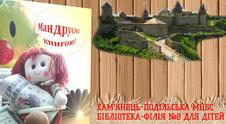 Кам'янець-Подільська МЦБС бібліотека-філія №8