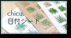 chicu.日付シート
