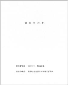 横浜市都筑区の税務顧問契約は佐藤公認会計士・税理士事務所にご相談ください。